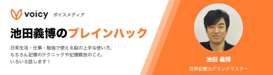 ボイスメディア:Voicy「池田義博のブレインハック」