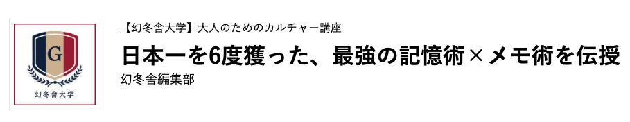 日本一を6度獲った、最強の記憶術×メモ術を伝授