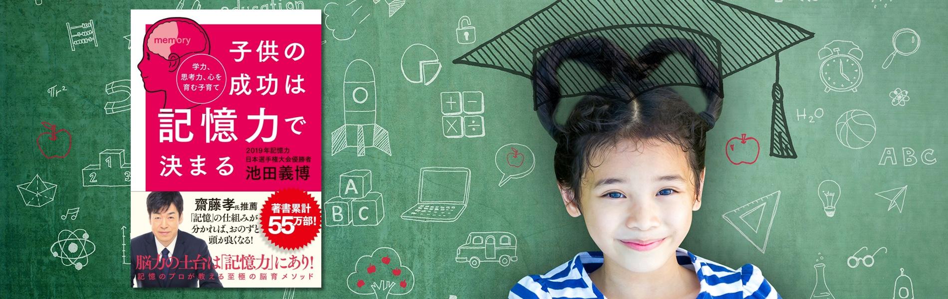 子供の成功は記憶力で決まる