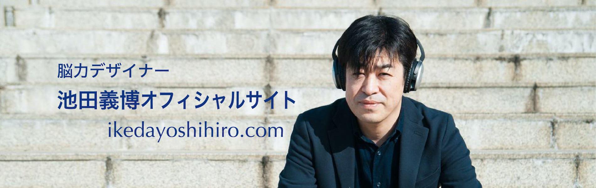 池田義博オフィシャルサイト