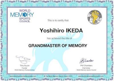 世界記憶力グランドマスター池田義博