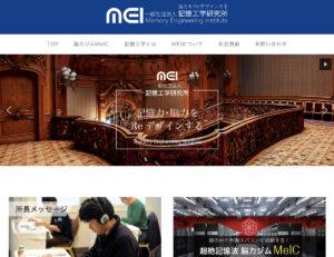 記憶工学研究所MEI公式サイト