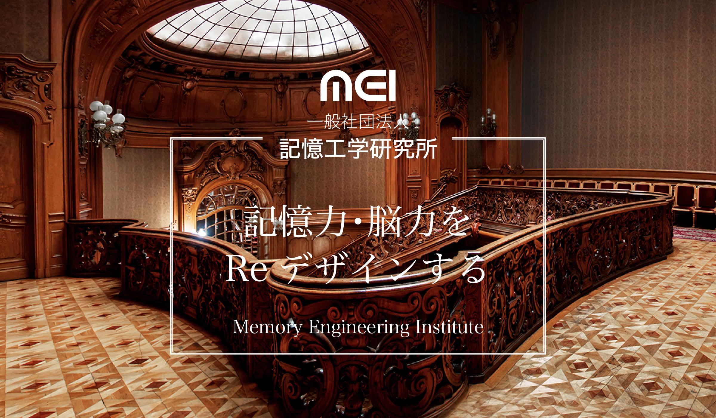脳力をリデザインする記憶工学研究所