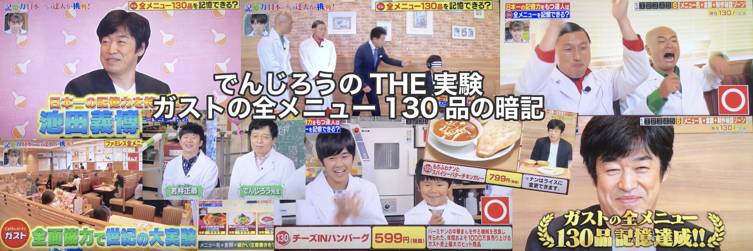 でんじろうのTHE実験 池田義博 ガストの全メニュー130品の丸暗記に成功