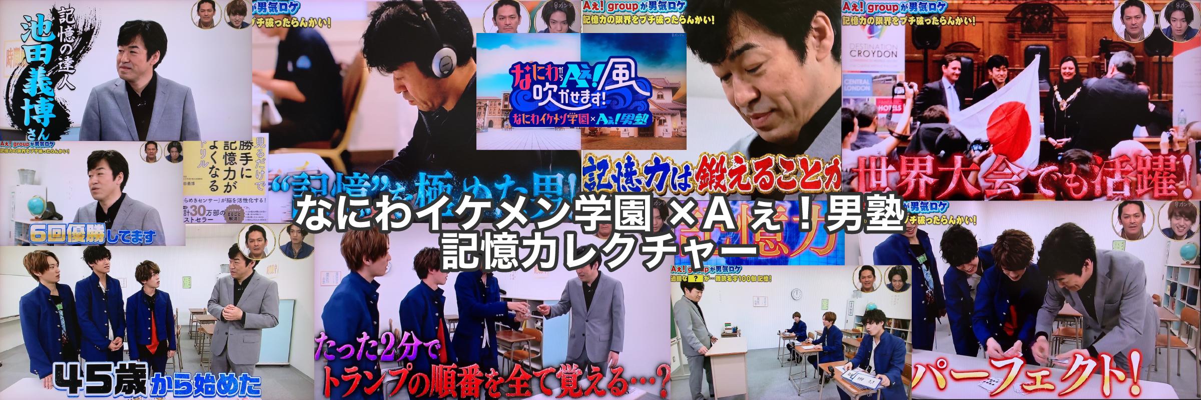 なにわイケメン学園×Aぇ!男塾 池田義博